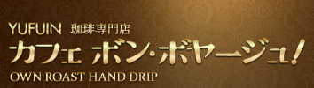 湯布院のボンボヤージュ 自家焙煎珈琲豆とプリンの通販